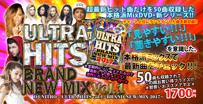 【御予約特価商品】DJ NITRO /ULTRA HITS vol.1 ~BRAND NEW MIX 2017~