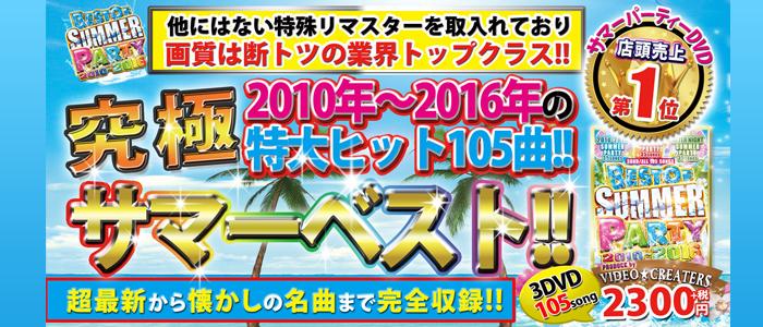 �ڸ�ͽ���ò����ʡ�VIDEO��CREATERS / BEST OF SUMMER PARTY 2010-2016 (3DVD/105song)