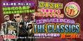 【御予約特価商品】DJ NEW B/THE CLASSICS 90's Vol.2