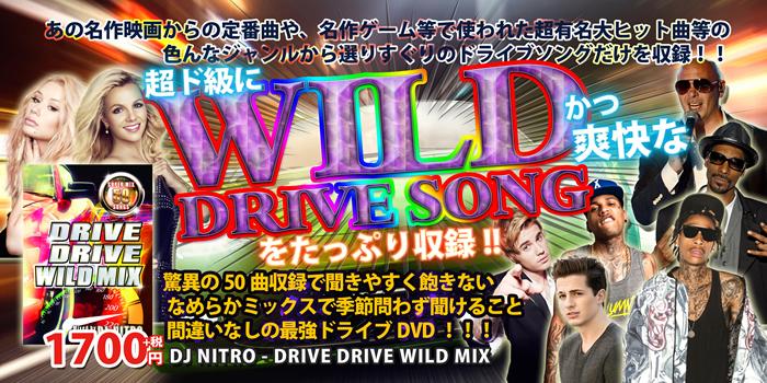 【御予約特価商品】DJ NITRO /DRIVE DRIVE WILD MIX