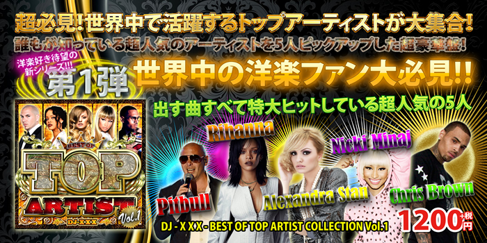 【御予約特価商品】DJ XXX/BEST OF TOP ARTIST COLLECTION vol.1