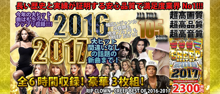 【御予約特価商品】RIP CLOWN/CREEP BEST OF 2016-2017