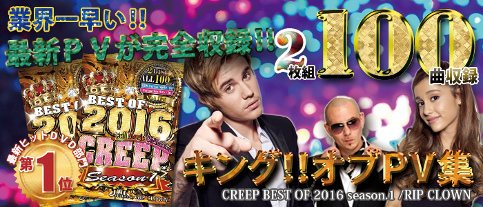 �ڸ�ͽ���ò����ʡ�RIP CLOWN / CREEP Vol.17 BEST OF 2016 season.1
