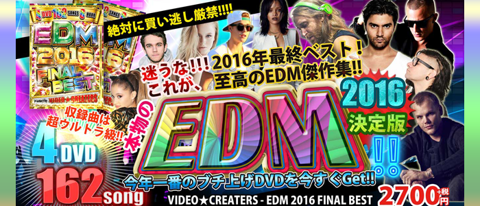 【御予約特価商品】VIDEO★CREATERS/EDM 2016 FINAL BEST(4DVD)