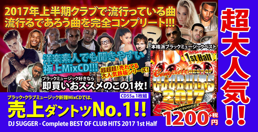 【御予約特価商品】DJ SUGGER a.k.a DJ SUGER / Comlete BEST OF CLUB HITS 2017 1st