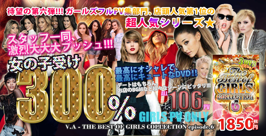 【御予約特価商品】V.A/THE BEST OF GIRLS COLLECTION vol.6