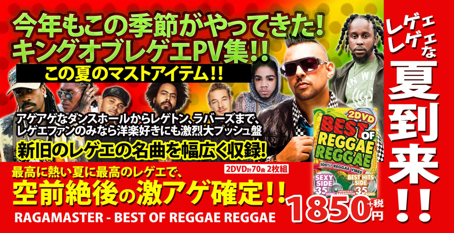 【御予約特価商品】RAGAMASTER / BEST OF REGGAE REGGAE