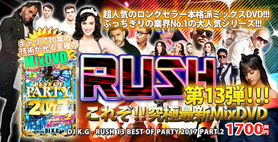 【御予約特価商品】DJ K.G / RUSH 13 BEST OF PARTY 2017 Part.2