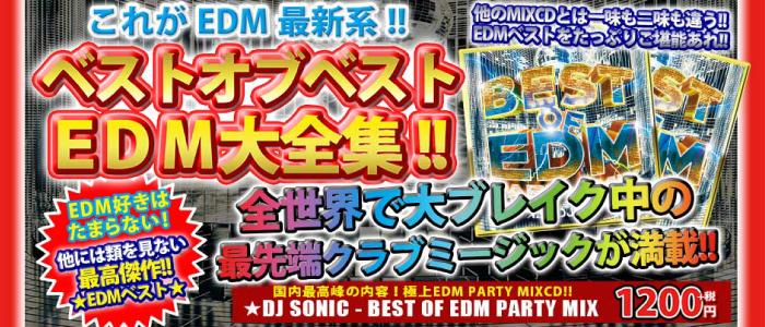 �ڸ�ͽ���ò����ʡ�DJ SONIC / BEST OF EDM PARTY MIX
