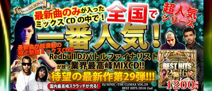 【御予約特価商品】 DJ SONIC / THE CLIMAX Vol.29 -BEST HITS 2016 2nd -
